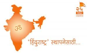 'You are looking today at Hindu Rashtra'1
